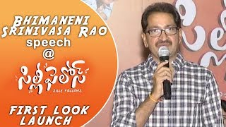 Bheemaneni Srinivasa Rao Speech at Silly Fellows First Look Launch | Allari Naresh, Sunil