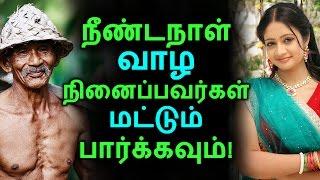 நீண்டநாள் வாழ நினைப்பவர்கள் மட்டும் பார்க்கவும்! | Tamil Health Tips | Home Remedies | Latest News