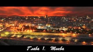 Назначение в Иерусалим   Лидия Принс