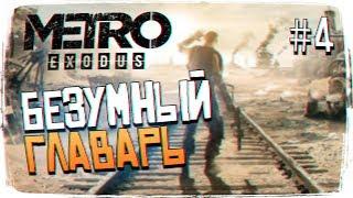Metro Exodus (Метро Исход) ПРОХОЖДЕНИЕ #4 - БЕЗУМНЫЙ ГЛАВАРЬ [2K ULTRA]