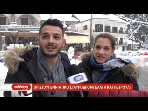 Χριστουγεννιάτικο σταυροδρόμι Ελάτη και Περτούλι | 19/12/2018 | ΕΡΤ