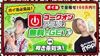【100万円ポイ活芸人企画】コークオンアプリを使えば無料で飲み物GET出来ちゃう♪シューマッハ中村VSちゃんりえ利き茶対決やってみた!