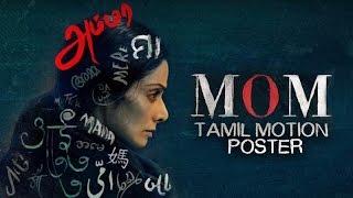 MOM Motion Poster
