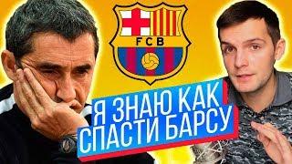 Как спасти Барселону и оставить шансы на победу во всех Турнирах | Роберто vs Семеду