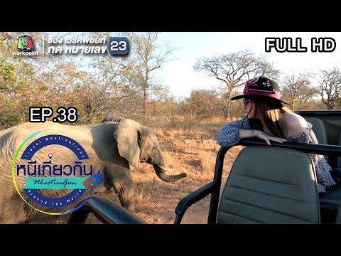 หนีเที่ยวกัน | South Africa | 25 ก.ย. 61 Full HD