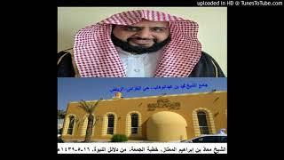 الشيخ معاذ بن إبراهيم المعتاز، خطبة الجمعة، من دلائل اÙ