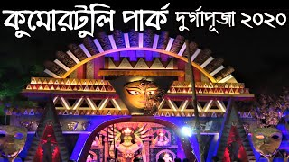 Kumortuli Park Durga Puja 2020 Pandal | Durga Puja 2020 Kolkata | Durga Pujo 2020 Theme #withMe  IMAGES, GIF, ANIMATED GIF, WALLPAPER, STICKER FOR WHATSAPP & FACEBOOK
