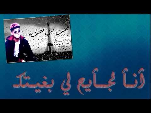 غمضت عيني وعشقت Aymen MahrouG 2018