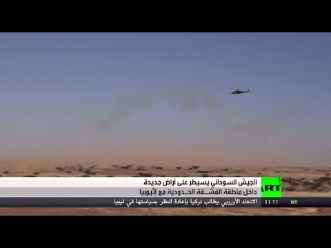 العرب اليوم - شاهد: جيش السودان يتمكن من استعادة موقعين حدوديين من إثيوبيا