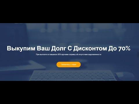 ЗАКРОЕМ ВАШ ПРОСРОЧЕНННЫЙ КРЕДИТ - Выкуп долга у банка за 30%!
