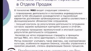 """Методика """"управление по целям"""" MBO"""