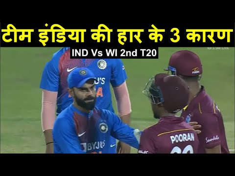 India Vs West Indies 2nd T20: Team India 3 Resons to loss Match | Headliens Sports