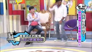 爱哟我的妈20120731原民婚姻生活是疯狂喜剧片