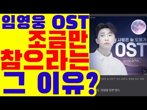 어젯밤 난리난 임영웅 OST, 조금만 참으라는 그 이유?