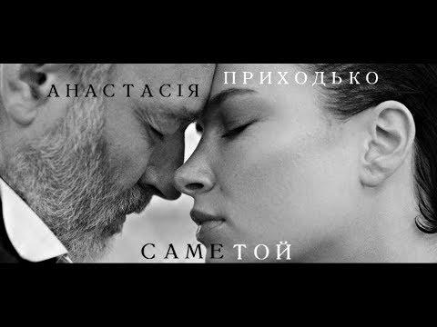 Анастасия Приходько — Саме той