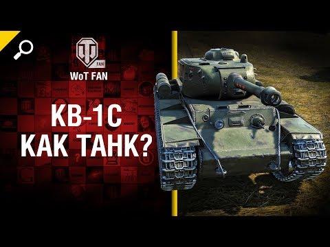 КВ-1с как танк? - забавное рукоVODство от AnnetNova [World of Tanks]