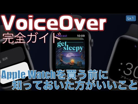 Apple Watchのススメ・購入前に知っておいた方がいいこと(6項目)【Lv.1】~VoiceOver完全ガイド(WatchOS7)~