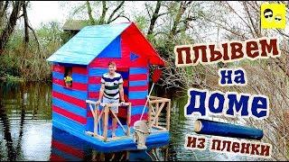 ПЛАВАЮЩИЙ ДОМ ИЗ ПЛЕНКИ - DIY