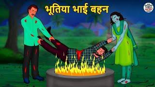 Bhootiya Bhai Bahan - Horror Stories in Hindi | Hindi Kahaniya | Hindi Stories | Witch Story