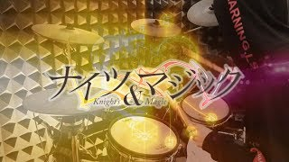【ナイツ&マジック OP】Knights & Magic - fhána - Hello!My World!! を叩いてみた - Drum Cover