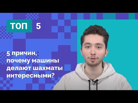 ТОП 5 причин восторгаться компьютером в шахматах ♟️ Семен Ломасов