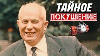 ИСТОРИЯ РУССКОЙ РАЗВЕДКИ - Мина для Хрущева. Русские детективы, документальные фильмы