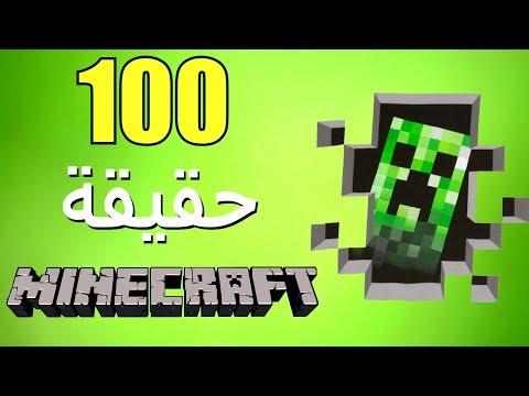100 حقيقة من حقائق Minecraft