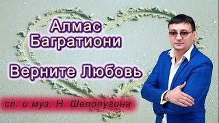 ОЧЕНЬ КРАСИВАЯ ПРЕМЬЕРА ПЕСНИ 2018! Верните любовь - Алмас Багратиони NEW 2018