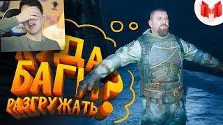 "Metro Exodus ""Баги, Приколы, Фейлы"" - РЕАКЦИЯ НА Marmok приколы в играх"