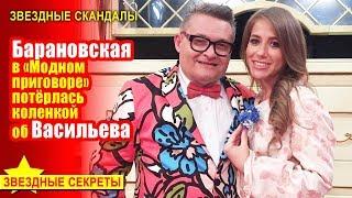 🔔 Барановская в «Модном приговоре» потёрлась коленкой об Васильева