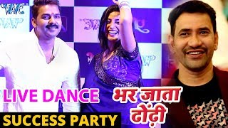 Live Dance (Success Party) - Pawan Singh, Nirahua, Akshara - Bhar Jata Dhodi - Bhojpuri Songs 2018