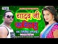 Yadav Ji Ka Beta Hu || Tony Singh || Bhojpuri Song 2018 video download