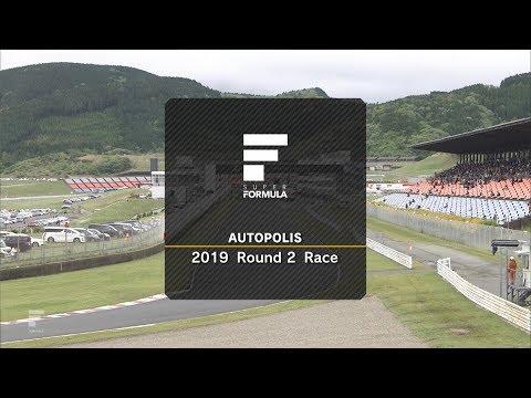 スーパーフォーミュラ第2戦オートポリス 決勝ハイライト