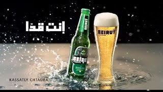 preview picture of video 'Beirut Beer Documentary'