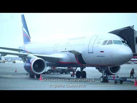Безопасность начинается с трапа самолета