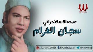 مازيكا Abdo El Askandarany - Sagan El Gharam / عبده الأسكندرانى - سجان الغرام تحميل MP3