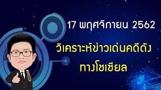 วิเคราะห์ข่าวเด่นคดีดังการเมือง 17 พฤศจิกายน 2562