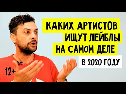 КАКИХ АРТИСТОВ ИЩУТ ЛЕЙБЛЫ НА САМОМ ДЕЛЕ В 2020 ГОДУ? 12+