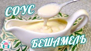 Соус Бешамель ✨👌 Классический Рецепт Сливочного Соуса Из Молока