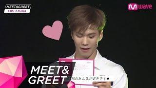 [MEET&GREET] Rocky reveals his Japanese skills?!