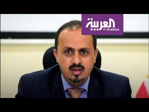 العرب اليوم - شاهد: الإرياني يؤكد أن موقف قطر يتماهى مع مشروع إيران في اليمن