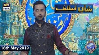 Shan e Iftar - Shan e Aslaaf - (Iran Ke Badshah Nausherwan Adil Ka Waqia ) - 18th May 2019