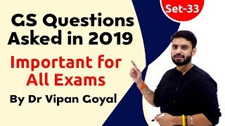 GS Questions asked in 2019 l Important for all exams I Study IQ I Dr Vipan Goyal Set 33