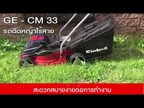 Einhell GE-CM 33 รถตัดหญ้าไร้สาย
