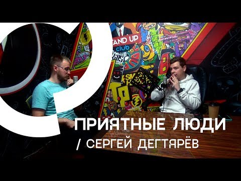 Приятные люди - Сергей Дегтярёв (психотерапевт)