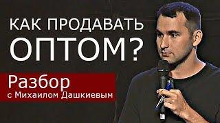 Как продавать ОПТОМ через интернет   Разбор с Михаилом Дашкиевым. Бизнес Молодость
