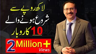 10 Businesses You Can Start Under 1 Lac By Javed Chaudhry | Mind Changer