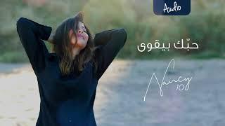 Nancy Ajram - Hobak Bi ye'wa (Lyrics) /نانسي عجرم - حبك بيقوى(كلمات) كلمات بالوصف تحميل MP3