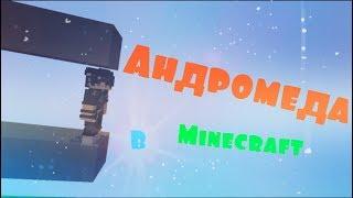 (ЧиТеРсКаЯ АнДрОмЕдА) просто тупо строюсь андромедой   Minecraft