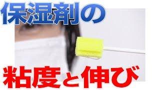 粘度と伸びで保湿剤を選択する
